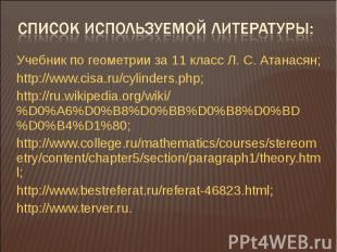 Учебник по геометрии за 11 класс Л. С. Атанасян;http://www.cisa.ru/cylinders.php