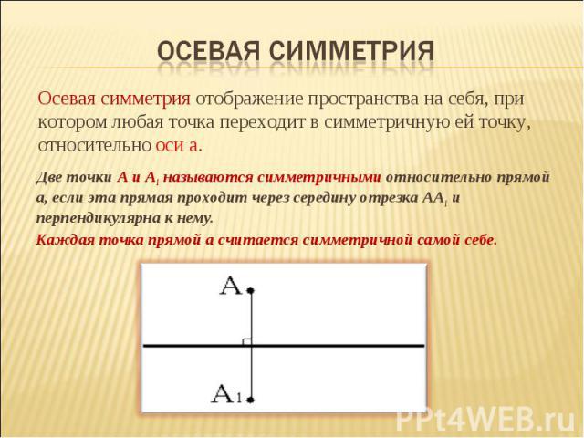 Две точки А и А1 называются симметричными относительно прямой а, если эта прямая проходит через середину отрезка АА1 и перпендикулярна к нему. Две точки А и А1 называются симметричными относительно прямой а, если эта прямая проходит через середину о…