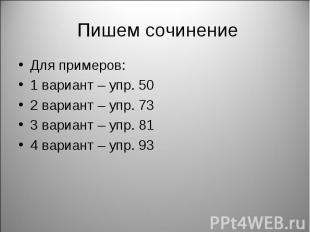 Пишем сочинение Для примеров: 1 вариант – упр. 50 2 вариант – упр. 73 3 вариант
