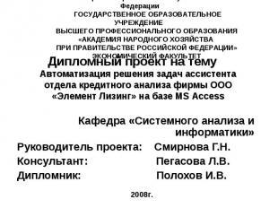 Автоматизация решения задач ассистента отдела кредитного анализа фирмы ООО «Элем