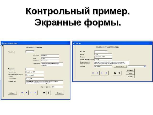 Контрольный пример. Экранные формы.