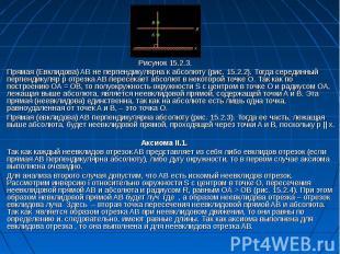 Рисунок 15.2.3. Прямая (Евклидова) AB не перпендикулярна к абсолюту (рис. 15.2.2