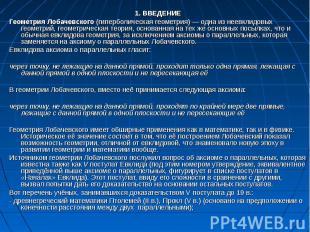 1. ВВЕДЕНИЕ Геометрия Лобачевского (гиперболическая геометрия) — одна из неевкли