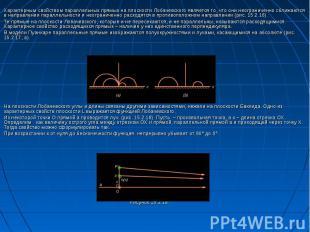Характерным свойством параллельных прямых на плоскости Лобачевского является то,