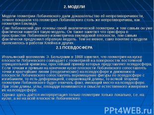 2. МОДЕЛИ Модели геометрии Лобачевского дали доказательство её непротиворечивост