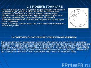 2.3 МОДЕЛЬ ПУАНКАРЕ Позже Пуанкаре, в связи с задачами теории функций комплексно