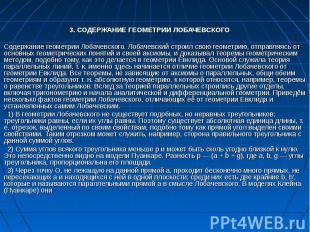 3. СОДЕРЖАНИЕ ГЕОМЕТРИИ ЛОБАЧЕВСКОГО Содержание геометрии Лобачевского. Лобачевс