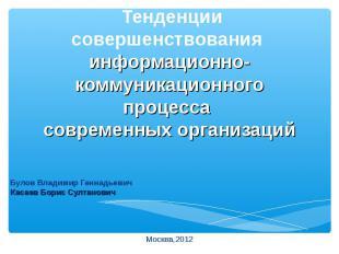 Институт экономики и предпринимательства к докладу на тему: Тенденции совершенст