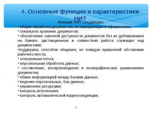 Функции НИТ следующие: общая обработка документов, их верификация и оформление;