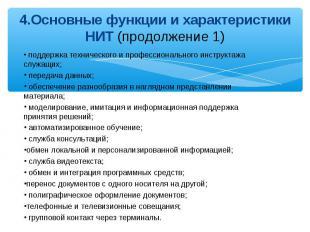 поддержка технического и профессионального инструктажа служащих; передача данных