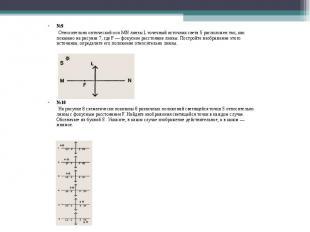 №9 Относительно оптической оси MN линзы L точечный источник света S расположен т