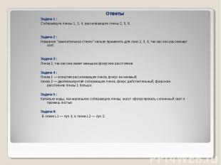 Ответы Задача 1 : Собирающие линзы 1, 3, 4; рассеивающие линзы 2, 5, 6. Задача 2