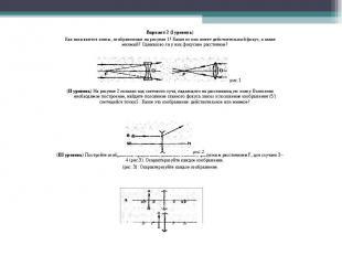 Вариант 2 (I уровень) Как называются линзы, изображенные на рисунке 1? Какая из
