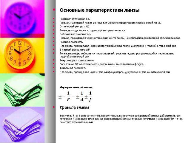 Основные характеристики линзы Главная\