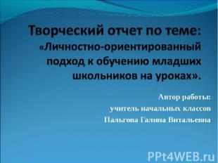 Автор работы: учитель начальных классов Пальгова Галина Витальевна