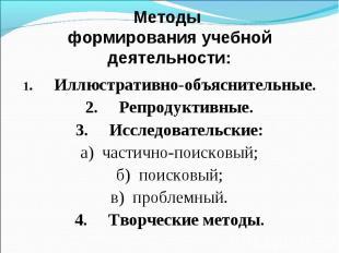 Методы формирования учебной деятельности: 1. Иллюстративно-объяснительные. 2. Ре