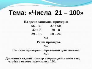 Тема: «Числа 21 – 100» На доске записаны примеры: 56 – 30 37 + 60 42 + 7 30 – 8