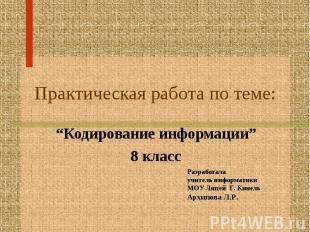 Разработала учитель информатики МОУ Лицей Г. Кинель Архипова Л.Р. Практическая р
