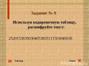 Таблица Ответ: Задание № 9 Используя кодировочную таблицу, расшифруйте текст: 25