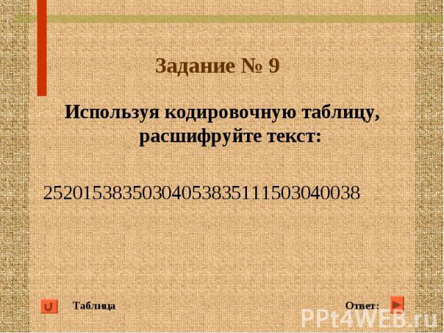 Таблица Ответ: Задание № 9 Используя кодировочную таблицу, расшифруйте текст: 25201538350304053835111503040038
