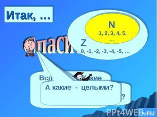 Z 0, -1, -2, -3, -4, -5, … N 1, 2, 3, 4, 5, … Вспомните: Какие числа называют на