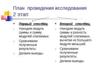 План проведения исследования 2 этап Первый столбец. Находим модуль суммы и сумму