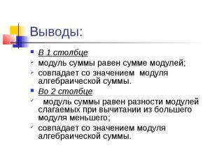 Выводы: В 1 столбце модуль суммы равен сумме модулей; совпадает со значением мод