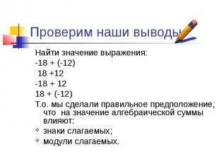 Проверим наши выводы. Найти значение выражения: -18 + (-12) 18 +12 -18 + 12 18 +