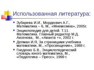 Использованная литература: Зубарева И.И., Мордкович А.Г., Математика – 6, М., «М