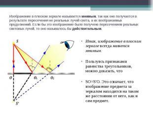 Изображение в плоском зеркале называется мнимым, так как оно получается в резуль
