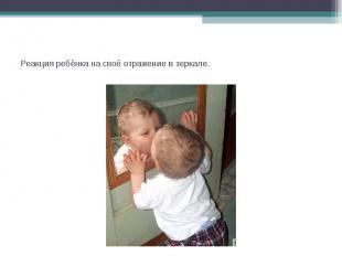 Реакция ребёнка на своё отражение в зеркале.