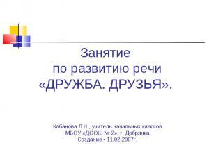 Занятие по развитию речи «ДРУЖБА. ДРУЗЬЯ». Кабанова Л.Н., учитель начальных клас