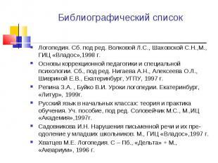 Библиографический список Логопедия. Сб. под ред. Волковой Л.С., Шаховской С.Н.,М