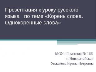 Презентация к уроку русского языка по теме «Корень слова. Однокоренные слова» МО