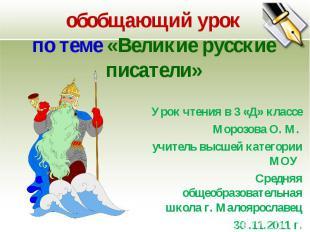 обобщающий урок по теме «Великие русские писатели» Урок чтения в 3 «Д» классе Мо