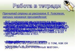 Прочитай строки из рассказов Л. Толстого, напиши названия произведения: 1) Потом