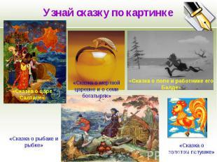 Узнай сказку по картинке «Сказка о мертвой царевне и о семи богатырях» «Сказка о