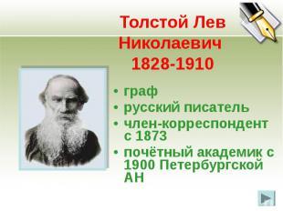 Толстой Лев Николаевич 1828-1910 граф русский писатель член-корреспондент с 1873