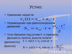 Устно: Уравнение скорости: Уравнение скорости: Перемещение при равноускоренном д