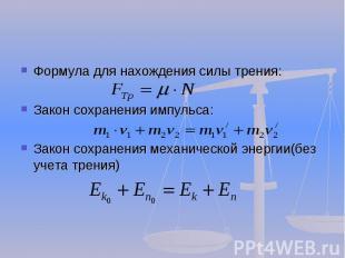 Формула для нахождения силы трения: Формула для нахождения силы трения: Закон со