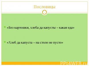 Пословицы «Без картошки, хлеба да капусты – какая еда» «Хлеб да капуста – на сто