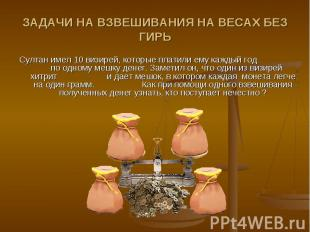 ЗАДАЧИ НА ВЗВЕШИВАНИЯ НА ВЕСАХ БЕЗ ГИРЬ Султан имел 10 визирей, которые платили