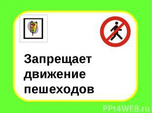 Какой знак запрещает движение пешеходов?