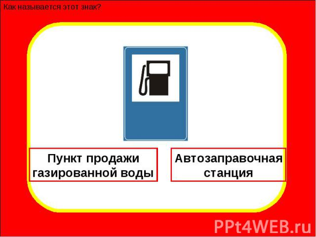 Какой знак говорит, что скоро можно будет вкусно покушать? Как называется этот знак? Пункт продажи газированной воды Автозаправочная станция