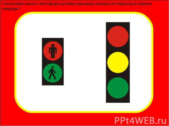 Какой знак говорит, что скоро можно будет вкусно покушать? Сигналами какого светофора должен руководствоваться пешеход в первую очередь?
