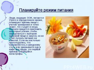 Планируйте режим питания Люди, ведущие ЗОЖ, питаются строго в определенное время