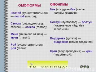 ОМОФОРМЫ Постой (существительное) постой (глагол); Стекла (род.падеж сущ. стекло