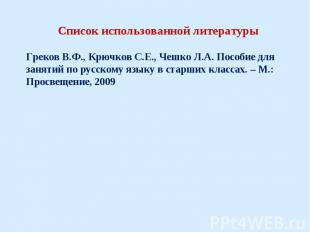 Список использованной литературы Греков В.Ф., Крючков С.Е., Чешко Л.А. Пособие д