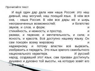 И ещё один дар дала нам наша Россия: это наш дивный, наш могучий, наш поющий язы