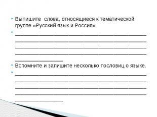 Выпишите слова, относящиеся к тематической группе «Русский язык и Россия». _____